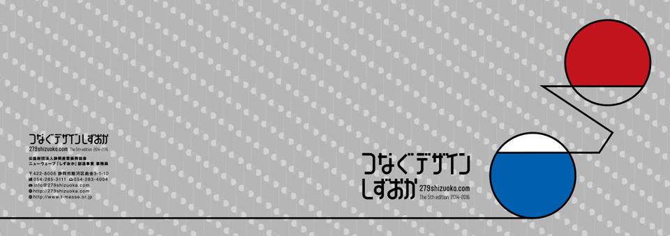 The 5th 2014-2016(下半期)パンフレット